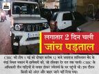 राजनांदगांव में मोहनी ज्वेलर्स पर CBIC की रेड; तस्करी में शामिल होने के इनपुट के बाद कार्रवाई, 32 लाख कैश भी बरामद|राजनांदगांव,Rajnandgaon - Dainik Bhaskar