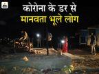 सास का शव एंबुलेंस में लेकर तीन घंटे तक भटकती रही बहू; ग्रामीणों के विरोध के चलते पुलिस की मौजूदगी में करना पड़ा अंतिम संस्कार|देवास,Dewas - Dainik Bhaskar