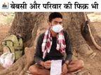 2 कमरे में रहता है 5 सदस्यों का परिवार, युवक संक्रमित हुआ तो 4 रातें गुजार दीं पेड़ के नीचे; फिर कोविड सेंटर किया शिफ्ट|छत्तीसगढ़,Chhattisgarh - Dainik Bhaskar