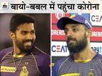 2 प्लेयर्स संक्रमित हुए, KKR-RCB का मैच टला; ट्रैवल पॉलिसी और होटल के चलते पॉजिटिव हुए खिलाड़ी|IPL 2021,IPL 2021 - Dainik Bhaskar