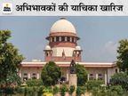 सुप्रीम कोर्ट ने 70% फीस वसूलने के राजस्थान हाईकोर्ट के फैसले पर रोक लगाई, निजी स्कूलों ने पूरी फीस की अपील की थी|जयपुर,Jaipur - Dainik Bhaskar
