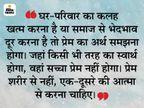 जो नि:स्वार्थ प्रेम कर सकता है, वही भक्ति भी कर सकता है|धर्म,Dharm - Dainik Bhaskar