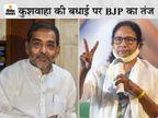 उपेंद्र कुशवाहा ने BJP की लड़ाई को 'चक्रव्यूह' बताया, भेदने के लिए ममता को बधाई दी; जवाब मिला- नंदीग्राम की हार पर भी बधाई दें|बिहार,Bihar - Dainik Bhaskar