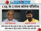 चेन्नई के बॉलिंग कोच समेत 2 और स्टाफ संक्रमित, पंजाब किंग्स के भी एक खिलाड़ी के संक्रमित होने की खबर, अगले 24 घंटे महत्वपूर्ण|IPL 2021,IPL 2021 - Dainik Bhaskar