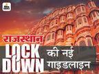 गहलोत बोले- 17 तक लॉकडाउन ही समझें, बचना है तो संभल जाइए, अब पुलिस और सख्त होगी|जयपुर,Jaipur - Dainik Bhaskar