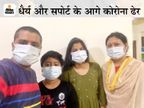 एक परिवार के 21 सदस्य हो गए कोरोना पॉजिटिव, एक-दूसरे के सपोर्ट से हुए स्वस्थ|पटना,Patna - Dainik Bhaskar