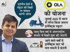 ई-स्कूटर को अंतरराष्ट्रीय बाजार में पेश करेगी ओला इलेक्ट्रिक, भविष्य में इलेक्ट्रिक कार भी लाएगी कंपनी|बिजनेस,Business - Money Bhaskar