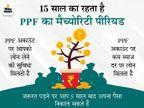 पैसों की जरूरत पड़ने पर PPF अकाउंट से पैसे निकालने का बना रहे हैं प्लान, तो पहले जानें इससे जुड़े नियम|बिजनेस,Business - Dainik Bhaskar