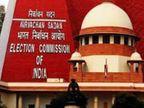 EC की सफाई- हम चुनाव करवाते हैं, सरकार हाथ में नहीं लेते; सुप्रीम कोर्ट बोला- HC की टिप्पणियों को कड़वी दवाई के तौर पर लें|दिल्ली + एनसीआर,Delhi + NCR - Dainik Bhaskar