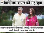 बिल गेट्स और मिलिंडा गेट्स 27 साल बाद अलग हो रहे; परोपकार से जुड़े काम साथ मिलकर करते रहेंगे|विदेश,International - Dainik Bhaskar