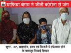 शुगर-बीपी और थाइराईड की बीमारी, किडनी में इंफेक्शन, फेफड़े भी 92% खराब हुए; आखिर ठीक होकर घर लोटी महिला|अजमेर,Ajmer - Dainik Bhaskar