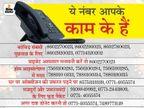 कोरोना जांच, प्राइवेट अस्पतालों की मनमानी; ऑक्सीजन से जुड़ी परेशानी हो तो इन नंबर्स पर करें संपर्क, कॉल करते ही मिलेगी मदद|रायपुर,Raipur - Dainik Bhaskar