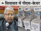 छत्तीसगढ़ में नेता प्रतिपक्ष ने राज्य सरकार पर PM केयर से घटिया वेंटिलेटर खरीदने का आरोप लगाया; सरकार बोली, केंद्र ने ही खरीद कर भेजा था|रायपुर,Raipur - Dainik Bhaskar