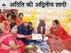 पुणे से कार से दूल्हा पहुंचा उज्जैन, 19 लोगों के बीच लिए फेरे; बचे रुपयों की परिवार वालों ने जोड़े के नाम पर FD कर दी|उज्जैन,Ujjain - Dainik Bhaskar