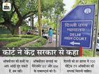दिल्ली हाईकोर्ट ने केंद्र से कहा- पूरा देश ऑक्सीजन के लिए रो रहा; आप IIT और IIM को मैनेजमेंट दे दीजिए, वो आपसे बेहतर कर लेंगे|देश,National - Dainik Bhaskar