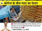 दिल्ली के 72 लाख गरीबों को 2 महीने का मुफ्त राशन मिलेगा, ऑटो-रिक्शा चालकों को 5 हजार रु. की मदद|देश,National - Dainik Bhaskar