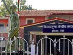 एक महीने से जेल के अंदर के अधिकारी नहीं आए हैं बाहर, जेल के अंदर बनाए गए हैं कोविड केयर और आइसोलेशन सेंटर रांची,Ranchi - Dainik Bhaskar