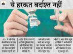 अंबिकापुर में वैक्सीनेशन के लिए गई टीम को दी गालियां, वैक्सीन लूट कर सेंटर से भगाया; दो आरोपी गिरफ्तार, एक मिला संक्रमित|छत्तीसगढ़,Chhattisgarh - Dainik Bhaskar