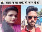 एक-दूसरे की कमर में चुनरी बांधी और ट्रेन के सामने खड़े हो गए, घर से डेढ़ किलोमीटर दूर जाकर दी जान|जबलपुर,Jabalpur - Dainik Bhaskar