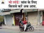 वकील को मेडिकल कॉलेज लाए भाई-मां; बेड न मिलने पर निजी अस्पताल ले जाते बाइक पर ही उखड़ गईं सांसें|रतलाम,Ratlam - Dainik Bhaskar