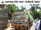 हॉस्पिटल में ऑक्सीजन की कमी होने पर तुरंत भेजा जाएगा 'संजीवनी वाहन', 24 घंटे लोड रहेंगे सिलेंडर|रांची,Ranchi - Dainik Bhaskar