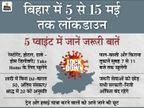 कल से सब कुछ बंद, लेकिन जरूरी सेवाएं चलती रहेंगी; फल-सब्जी की दुकानें सुबह 7 से 11 बजे तक खुलेंगी, फेरी वालों को भी छूट|बिहार,Bihar - Dainik Bhaskar