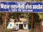 बिहार टेक्निकल सर्विस कमीशन ने मेडिकल एग्जीक्यूटिव के 6338 पदों पर निकाली भर्ती, 24 मई तक करें अप्लाई|करिअर,Career - Dainik Bhaskar