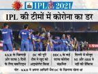 KKR और DC की टीम आइसोलेट हुई; मुंबई इंडियंस और सनराइजर्स हैदराबाद ने आज होने वाले मैच से पहले नहीं की प्रैक्टिस|IPL 2021,IPL 2021 - Dainik Bhaskar