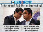 मौजूदा माहौल में विदेशी प्लेयर्स भी नहीं खेलना चाहते थे; अब सितंबर से पहले बाकी मैच हो पाना मुश्किल|IPL 2021,IPL 2021 - Dainik Bhaskar