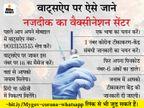वाट्सऐप नंबर-9013151515 पर HI लिखते ही मिलेगी जानकारी; पिन कोड से पता लगेगा अपने पास का टीकाकरण केंद्र, सरकार ने दी सुविधा|सागर,Sagar - Dainik Bhaskar