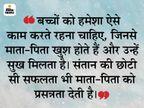संतान जब कोई अच्छा काम करती है, कोई उपलब्धि हासिल करती है तो सबसे अधिक आनंद माता-पिता को मिलता है धर्म,Dharm - Dainik Bhaskar