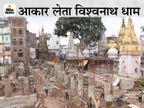 119 दिन में 'विश्व' को होंगे नए रूप में बाबा के दर्शन, 65% काम पूरा|उत्तरप्रदेश,Uttar Pradesh - Dainik Bhaskar