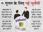 माइक्रोसॉफ्ट ने 70 करोड़ यूजर्स वाली कंपनी याहू को खरीदने का ऑफर दिया, 3.3 लाख करोड़ रुपए कीमत लगाई|टेक & ऑटो,Tech & Auto - Dainik Bhaskar