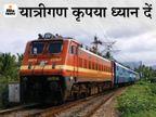 रेलवे ने अगले आदेशों तक रद्द कीं उत्तर प्रदेश समेत कई राज्यों को जाने वाली 13 ट्रेनें, यात्रियों की कम संख्या बनी वजह|हरियाणा,Haryana - Dainik Bhaskar