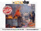 बंगाल में राजनीतिक हिंसा के नाम पर वायरल हो रही ये तस्वीर; जानें क्या है इस वायरल फोटो का सच|फेक न्यूज़ एक्सपोज़,Fake News Expose - Dainik Bhaskar