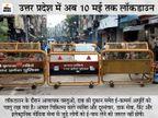 आवश्यक वस्तुओं के ट्रांसपोर्टेशन के लिए लेना होगा ई-पास, दूसरे जिले में जाने के लिए भी परमिशन जरूरी; जानिए कैसे बनेंगे पास|लखनऊ,Lucknow - Dainik Bhaskar