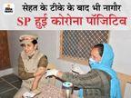 महामारी की चपेट में आने के बाद खुद को किया आइसोलेट, संपर्क में आए पुलिस अधिकारियों व कर्मचारियों की होगी जांच|नागौर,Nagaur - Dainik Bhaskar
