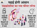 माइक्रोसॉफ्ट के नए फीचर से लॉकडाउन से बच्चों की पढ़ाई का नहीं होगा नुकसान|टेक & ऑटो,Tech & Auto - Dainik Bhaskar