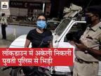 लॉकडाउन में बिना हेलमेट स्कूटी लेकर निकली, टोकने पर पुलिस से भिड़ी, भला-बुरा सुनाया; बोली- फाइन किया तो देख लूंगी|पटना,Patna - Dainik Bhaskar