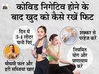 कोरोना से पूरी रिकवरी के लिए 3-4 लीटर पानी पीना और मौसमी फल खाना जरूरी, शक्कर से हो जाएं कोसों दूर ज़रुरत की खबर,Zaroorat ki Khabar - Dainik Bhaskar