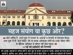 अब पटना हाईकोर्ट के चीफ जस्टिस संजय करोल समेत दो जज करेंगे सुनवाई, बीमार होने की वजह से बनाई थी दूसरी बेंच|बिहार,Bihar - Dainik Bhaskar