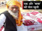 तपस्वी बाबा पहले बोला- मैं भगवान हूं, सबकुछ मुझे दे दो; इसके बाद भांग की गोली खिलाई और दुष्कर्म किया|जयपुर,Jaipur - Dainik Bhaskar