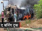 ड्राइवर, हेल्पर समेत अन्य ने कूदकर बचाई जान; डीजल टैंक फटने से हुआ हादसा, स्थानीय लोगों ने पाया आग पर काबू|बालोद,Balod - Dainik Bhaskar