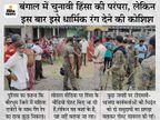 BJP ने 273 हिंसक घटनाओं की लिस्ट दी, TMC बोली- फर्जी वीडियो वायरल कर हिंसा को धार्मिक रंग दे रही भाजपा|DB ओरिजिनल,DB Original - Dainik Bhaskar