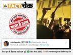 बंगाल चुनाव में जीत के बाद बंदूक और तलवार लेकर नाचते दिखे TMC कार्यकर्ता? पड़ताल में झूठा निकला दावा|फेक न्यूज़ एक्सपोज़,Fake News Expose - Dainik Bhaskar