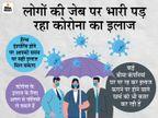 कोरोना काल में हेल्थ इंश्योरेंस न होने पर खाली हो सकता है बैंक अकाउंट, इंश्योरेंस में क्या-क्या कवर हो रहा है इस बात का रखें ध्यान|बिजनेस,Business - Dainik Bhaskar