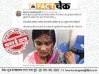 बंगाल में राजनीतिक हिंसा के दौरान गंभीर रूप से घायल हुई एक महिला? जानिए इस वायरल फोटो की सच्चाई|फेक न्यूज़ एक्सपोज़,Fake News Expose - Dainik Bhaskar