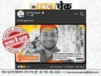 बीजेपी आईटी सेल कादावा बंगाल में चल रही हिंसा में गई मानिक मोइत्रो नामक युवक की जान? जानिए इसकी सच्चाई|फेक न्यूज़ एक्सपोज़,Fake News Expose - Dainik Bhaskar