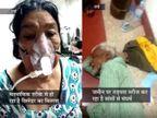 मां को खाली ऑक्सीजन सिलेंडर दिया तो बेटी ने रोते हुए वीडियो बनाया; कहा- मनमर्जी से बांटे जा रहे सांसों के सिलेंडर उत्तरप्रदेश,Uttar Pradesh - Dainik Bhaskar