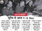जर्मनी के सरेंडर के बाद यूरोप में खत्म हुआ था दूसरा विश्व युद्ध; मनता है V-E Day यानी 'विक्ट्री ऑफ यूरोप डे' देश,National - Dainik Bhaskar